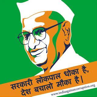 Anna Hazare - Essay by Shikha92 - antiessayscom